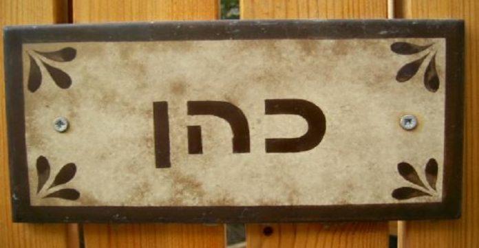 Les noms de famille les plus r pandus en isra l jforum - Nom de famille americain les plus portes ...
